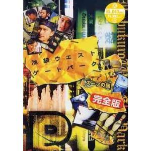 [DVD]/【送料無料選択可】TVドラマ/池袋ウエストゲートパーク スープの回 完全版 [通常盤]|neowing