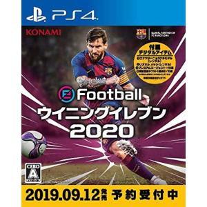 【送料無料】ゲーム/eFootball ウイニングイレブン 2020[PS4]