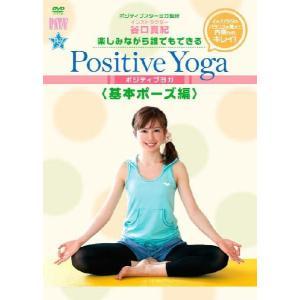 [DVD]/【送料無料選択可】趣味教養/楽しみながら、誰でもできる Positive Yoga 基本ポーズ編 neowing
