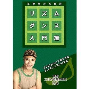 [DVD]/【送料無料選択可】趣味教養/小学生のためのリズムダンス 入門編 neowing