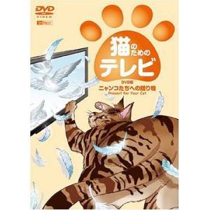 【送料無料選択可】趣味教養/猫のためのテレビ・DVD版 ニャンコたちへの贈り物