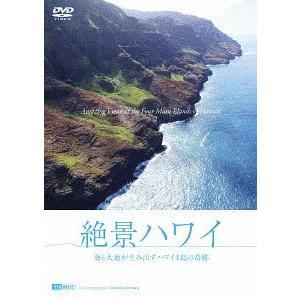 【送料無料選択可】BGV/絶景ハワイ 海と大地が生み出すハワイ4島の奇跡 Amazing Views...