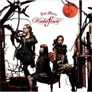 カラフィナの1年ぶりの2ndアルバム。今回のアルバムは超人気アニメ『黒執事』エンディングテーマ「La...