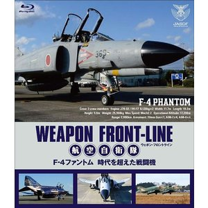 <協力: 防衛省・航空自衛隊、航空幕僚監部広報室>航空自衛隊で、40周年を迎える人気のF-4ファント...