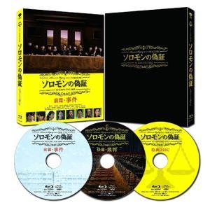 【送料無料選択可】邦画/ソロモンの偽証 事件/裁判 コンプリートBOX[Blu-ray]