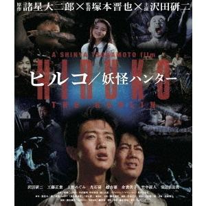 【送料無料選択可】[Blu-ray]/邦画/ヒルコ/妖怪ハンター 2Kレストア版 neowing