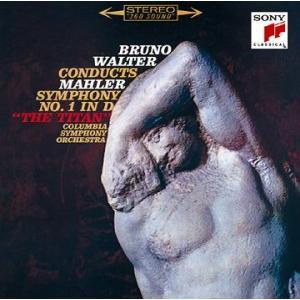 [ベスト・クラシック 100 No.70] ブルーノ・ワルターはマーラーの愛弟子であり、その解釈はま...