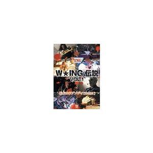 [DVD]/【送料無料】格闘技/W☆ING伝説 vol.1 暴虐のラプソディ[狂詩曲]|neowing