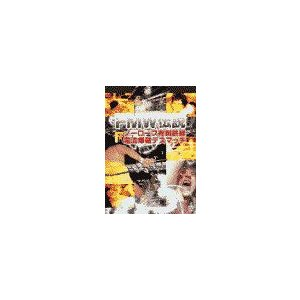 [DVD]/【送料無料】格闘技/FMW伝説 ノーロープ有刺鉄線電流爆破デスマッチ|neowing