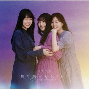 【初回仕様あり】[CD]/乃木坂46/僕は僕を好きになる [CD+Blu-ray/TYPE-B]|neowing