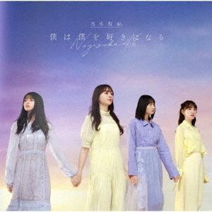 【初回仕様あり】[CD]/乃木坂46/僕は僕を好きになる [CD+Blu-ray/TYPE-C]|neowing