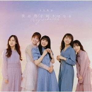 【初回仕様あり】[CD]/乃木坂46/僕は僕を好きになる [CD+Blu-ray/TYPE-D]|neowing