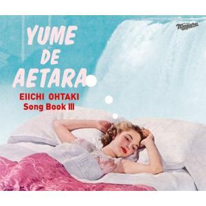 【送料無料選択可】オムニバス/EIICHI OHTAKI Song Book III 大瀧詠一作品集 Vol.3「夢で逢えたら」(1976〜2018)|neowing