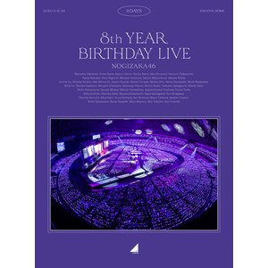[Blu-ray]/乃木坂46/8th YEAR BIRTHDAY LIVE コンプリートBOX [完全生産限定版]|neowing