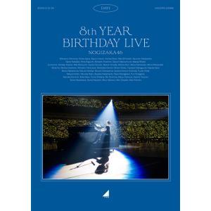 【送料無料】[Blu-ray]/乃木坂46/8th YEAR BIRTHDAY LIVE Day 1 [通常版]|neowing