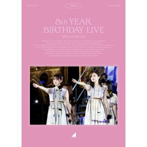 【送料無料】[Blu-ray]/乃木坂46/8th YEAR BIRTHDAY LIVE Day 3 [通常版]|neowing