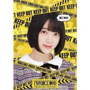 【送料無料選択可】[Blu-ray]/バラエティ (乃木坂46)/堀工事中