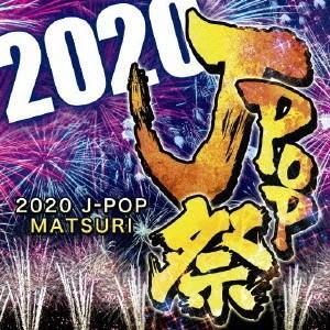 [CDA]/オムニバス/2020 J-POP祭