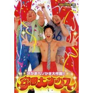 【送料無料選択可】安田大サーカス/お笑いTYPHOON!DVD 安田大サーカス