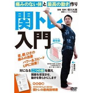 [DVD]/【送料無料選択可】趣味教養/首・腰・ひざの痛みを改善【関トレ入門】痛みのない体と最高の動きを作る|neowing