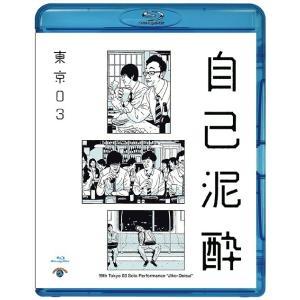 【送料無料選択可】バラエティ (東京03)/第19回東京03単独公演 「自己泥酔」[Blu-ray]