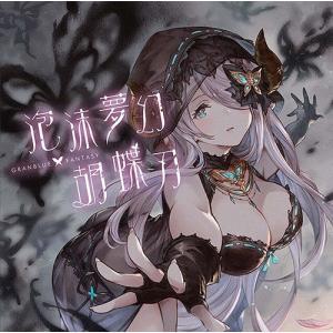 大ヒットソーシャルゲーム『GRANBLUE FANTASY〜』キャラクターソングCD第13弾! 今回...