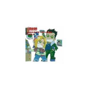 ラジオ大阪、文化放送にて大好評オンエア中のラジオ番組「ハガレン放送局」のCD化、第4弾!! 今回は、...