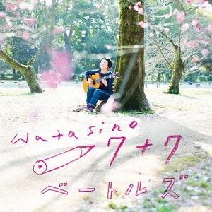 ピクミン『愛のうた』で知られるストロベリーフラワーのボーカリスト渡辺智江のソロプロジェクト! 14年...