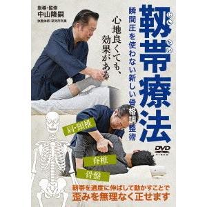 【送料無料選択可】[DVD]/趣味教養 (中山隆嗣)/靭帯療法 neowing