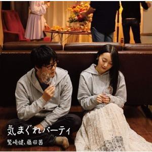 鷲崎健・藤田茜のパーソナリティ2人が歌う番組のテーマソングCDが発売! 作詞、作曲は鷲崎健が手掛けて...