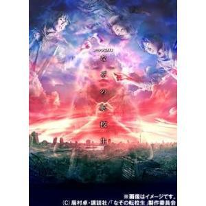 【ゆうメール利用不可】TVドラマ/なぞの転校生 Blu-ray BOX[Blu-ray]