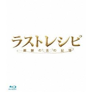 【送料無料選択可】邦画/ラストレシピ 〜麒麟の...の関連商品7