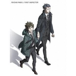 【送料無料】[Blu-ray]/アニメ/PSYCHO-PASS サイコパス 3 FIRST INSPECTOR [初回生産限定版]