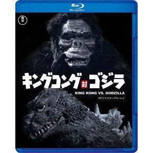 【送料無料選択可】[Blu-ray]/特撮/キングコング対ゴジラ 4Kリマスター|neowing
