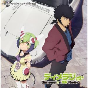 TVアニメ「Dimension W」を盛り上げるべく、始動したラジオ番組「ディメラジ〜Dimensi...
