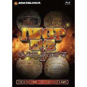 [Blu-ray]/【ゆうメール利用不可】プロレス(新日本)/IWGP烈伝COMPLETE-BOX 1 1981年IWGP構想〜1987年初代IWGP王者誕生 [Blu-|neowing