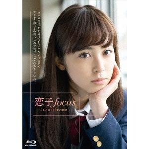 【送料無料選択可】TVドラマ/恋子focus〜ある女子校生の物語〜[Blu-ray]