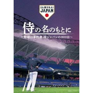 【送料無料選択可】[Blu-ray]/邦画 (ドキュメンタリー)/侍の名のもとに 〜野球日本代表 侍ジャパンの800日〜 Blu-rayスペシャルボッ