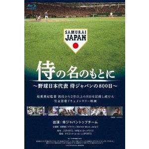 【送料無料選択可】[Blu-ray]/邦画 (ドキュメンタリー)/侍の名のもとに 〜野球日本代表 侍ジャパンの800日〜 通常版