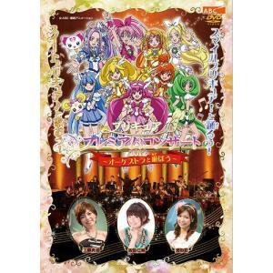 2012年3月24日、25日に開催された、「プリキュア プレミアムコンサート」が早くもDVDとして蘇...