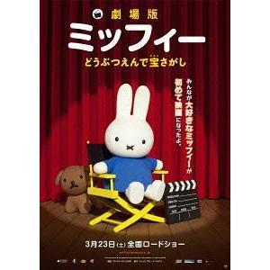 [DVD]/【送料無料選択可】クレイアニメ/劇場版ミッフィー どうぶつえんで宝さがし|neowing
