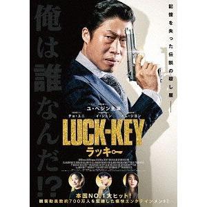 【送料無料選択可】洋画/LUCK-KEY/ラッキー|neowing