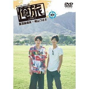 若手俳優×2組が世界を旅するドキュメンタリー。テレビシリーズ「俺旅。シーズン4」がDVDで登場!! ...