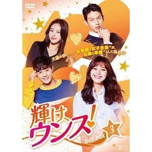 [DVD]/【ゆうメール利用不可】TVドラマ/輝け、ウンス! DVD-BOX 3|neowing