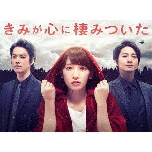 [DVD]/【ゆうメール利用不可】TVドラマ/きみが心に棲みついた DVD-BOXの画像