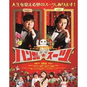 【送料無料選択可】邦画/ハンサム★スーツ [廉価版]