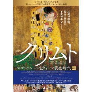 【送料無料選択可】洋画 (ドキュメンタリー)/クリムト エゴン・シーレとウィーン黄金時代