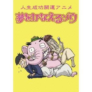 笑って、泣ける、原作170万部を超える大ベストセラーのアニメ版が、DVDで帰ってくる! 成功を願う普...