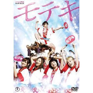 【ゆうメール利用不可】TVドラマ/モテキ DVD-BOX