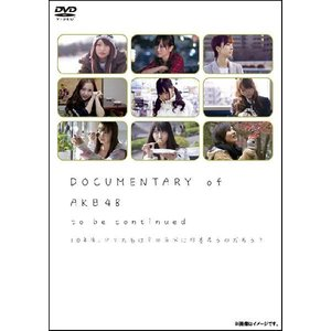 [DVD]/【送料無料選択可】AKB48/DOCUMENTARY of AKB48 to be continued 10年後、少女たちは今の自分に何を思うのだろう?|neowing